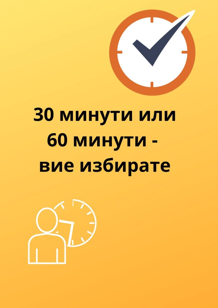 3. Продължителност